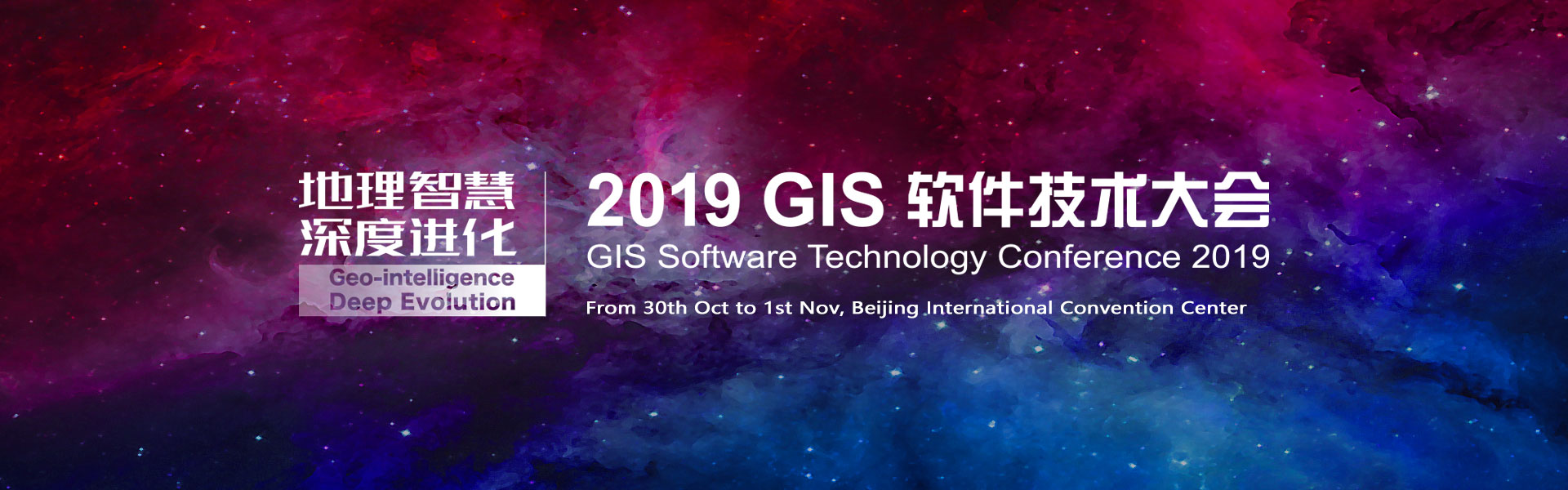 Welcome to 2019 GIS Software Technology Conference - SuperMap